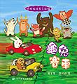 64 页                  装帧 平装 (彩色印刷) 内容简要  龟兔赛跑图片